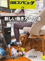 日経コンピュータ 2021年2月18日号