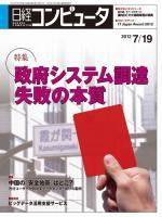 日経コンピュータ 2012年07月19日号