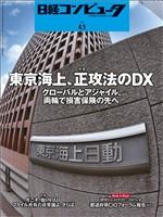 日経コンピュータ 2021年4月1日号