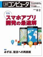 日経コンピュータ 2012年08月02日号