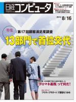 日経コンピュータ 2012年08月16日号