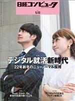 日経コンピュータ 2021年5月13日号