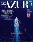 船の旅AZUR(アジュール) 8月号