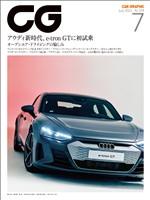 CG(CAR GRAPHIC) 2021年7月号