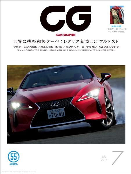 CG(CAR GRAPHIC) 2017年7月号