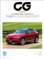 CG(CAR GRAPHIC) 2017年9月号