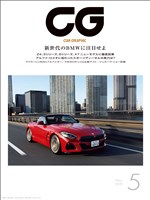 CG(CAR GRAPHIC) 2019年5月号
