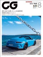 CG(CAR GRAPHIC) 2019年8月号