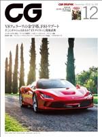 CG(CAR GRAPHIC) 2019年12月号