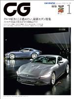 CG(CAR GRAPHIC) 2020年1月号