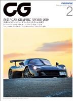 CG(CAR GRAPHIC) 2020年2月号