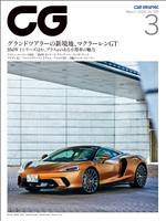 CG(CAR GRAPHIC) 2020年3月号