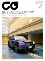 CG(CAR GRAPHIC) 2020年4月号