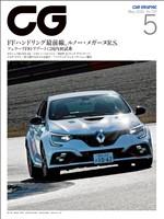 CG(CAR GRAPHIC) 2020年5月号