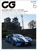 CG(CAR GRAPHIC) 2020年6月号