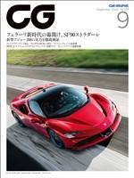 CG(CAR GRAPHIC) 2020年9月号