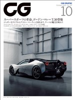 CG(CAR GRAPHIC) 2020年10月号