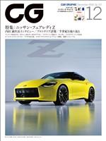 CG(CAR GRAPHIC) 2020年12月号