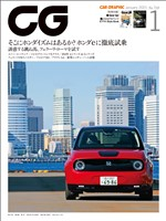 CG(CAR GRAPHIC) 2021年1月号