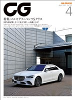 CG(CAR GRAPHIC) 2021年4月号