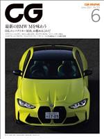 CG(CAR GRAPHIC) 2021年6月号