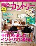 素敵な部屋づくり 2014年9月号