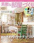 素敵な部屋づくり 2015年6月号