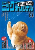 ビッグコミックオリジナル 2021年13号(2021年6月18日発売)