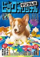 ビッグコミックオリジナル 2021年9号(2021年4月20日発売)