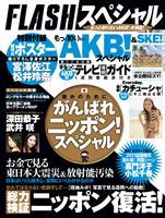 FLASHスペシャル [Lite版] 2011年6月10日増刊号