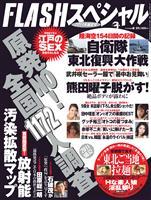 FLASHスペシャル [Lite版] 2011年8月31日増刊号