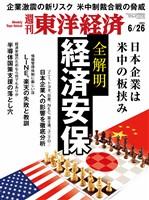 週刊東洋経済 2021年6月26日号