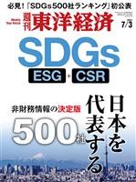 週刊東洋経済 2021年7月3日号