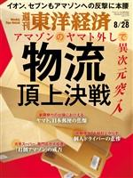 週刊東洋経済 2021年8月28日号