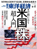 週刊東洋経済 2021年9月11日号