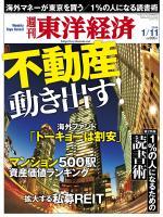 週刊東洋経済 2014/1/11号 不動産 動き出す!