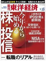 週刊東洋経済 2014/1/25号 今から始める株・投信