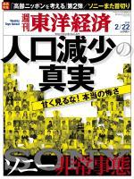 週刊東洋経済 2014/2/22号 人口減少の真実