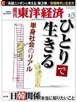 週刊東洋経済 2014/3/1号 ひとりで生きる 単身社会のリアル
