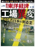 週刊東洋経済 2014/3/15号 工場異変