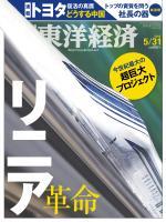 週刊東洋経済 2014/5/31号 リニア革命