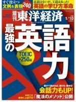 週刊東洋経済 2015/1/10号 最強の英語力