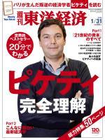 週刊東洋経済 2015/1/31号 ピケティ完全理解