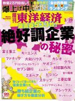 週刊東洋経済 2015/3/28号 絶好調企業の秘密
