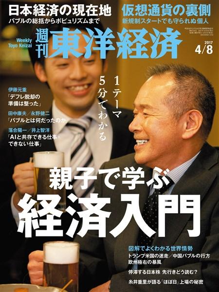 週刊東洋経済 2017年4月8日号