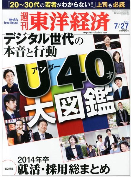 週刊東洋経済 2013年7月27日号