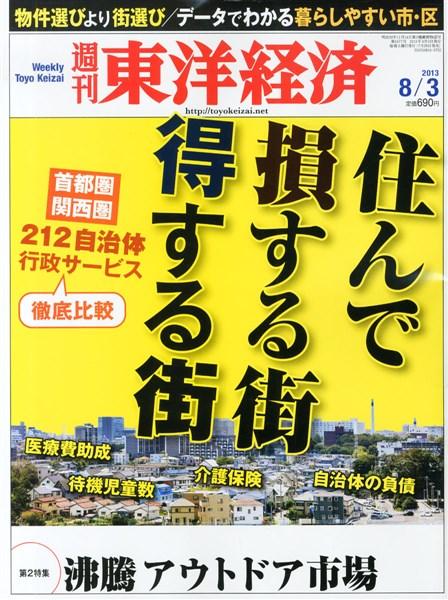 週刊東洋経済 2013年8月3日号