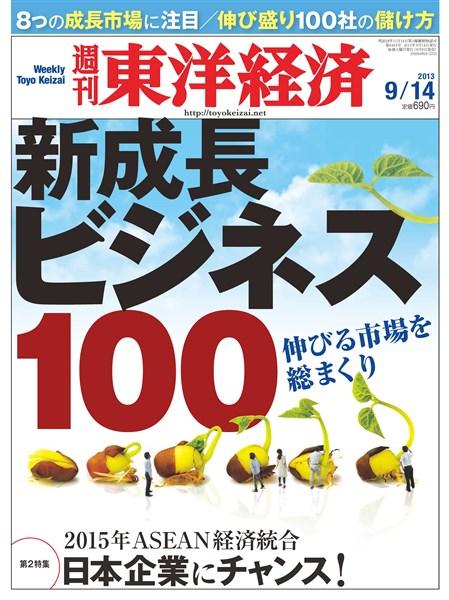 週刊東洋経済 2013年9月14日号