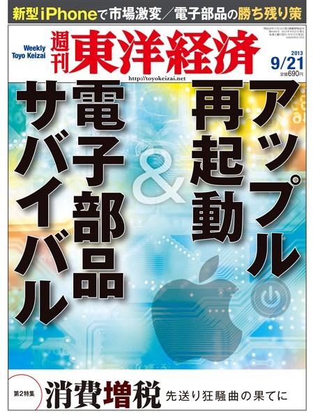 週刊東洋経済 2013年9月21日号