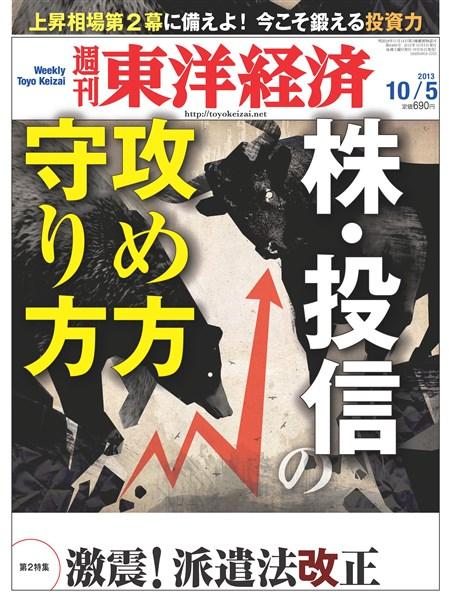 週刊東洋経済 2013年10月5日号